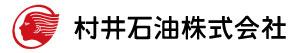 村井石油株式会社(公式ホームページ)